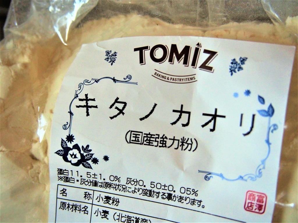 北海道産のパン用小麦粉「キタノカオリ」