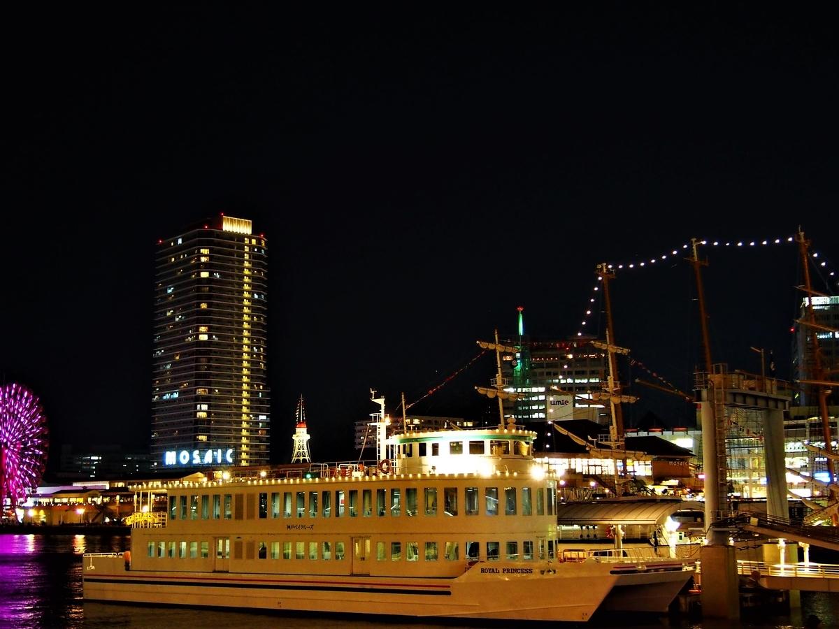豪華遊覧船ロイヤルプリンセス号