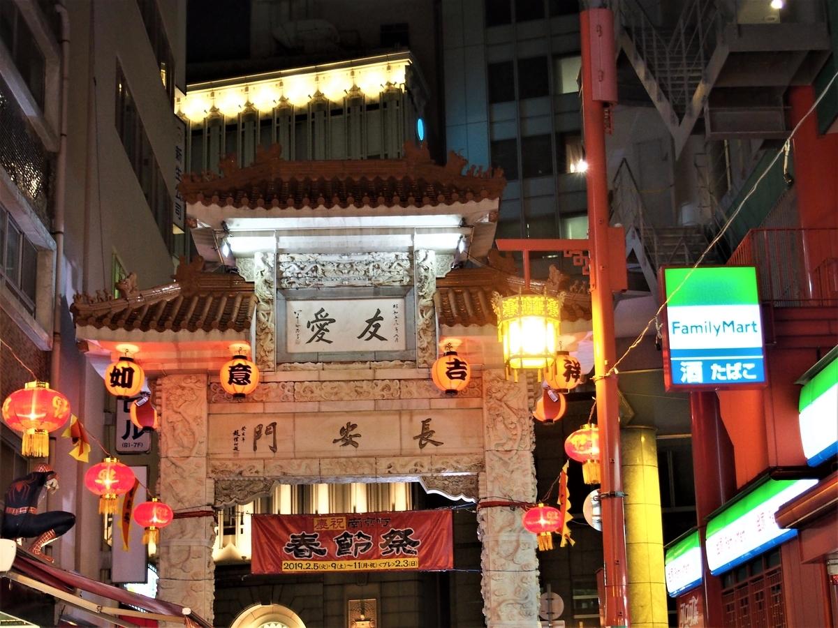 南京町の長安門のライトアップ