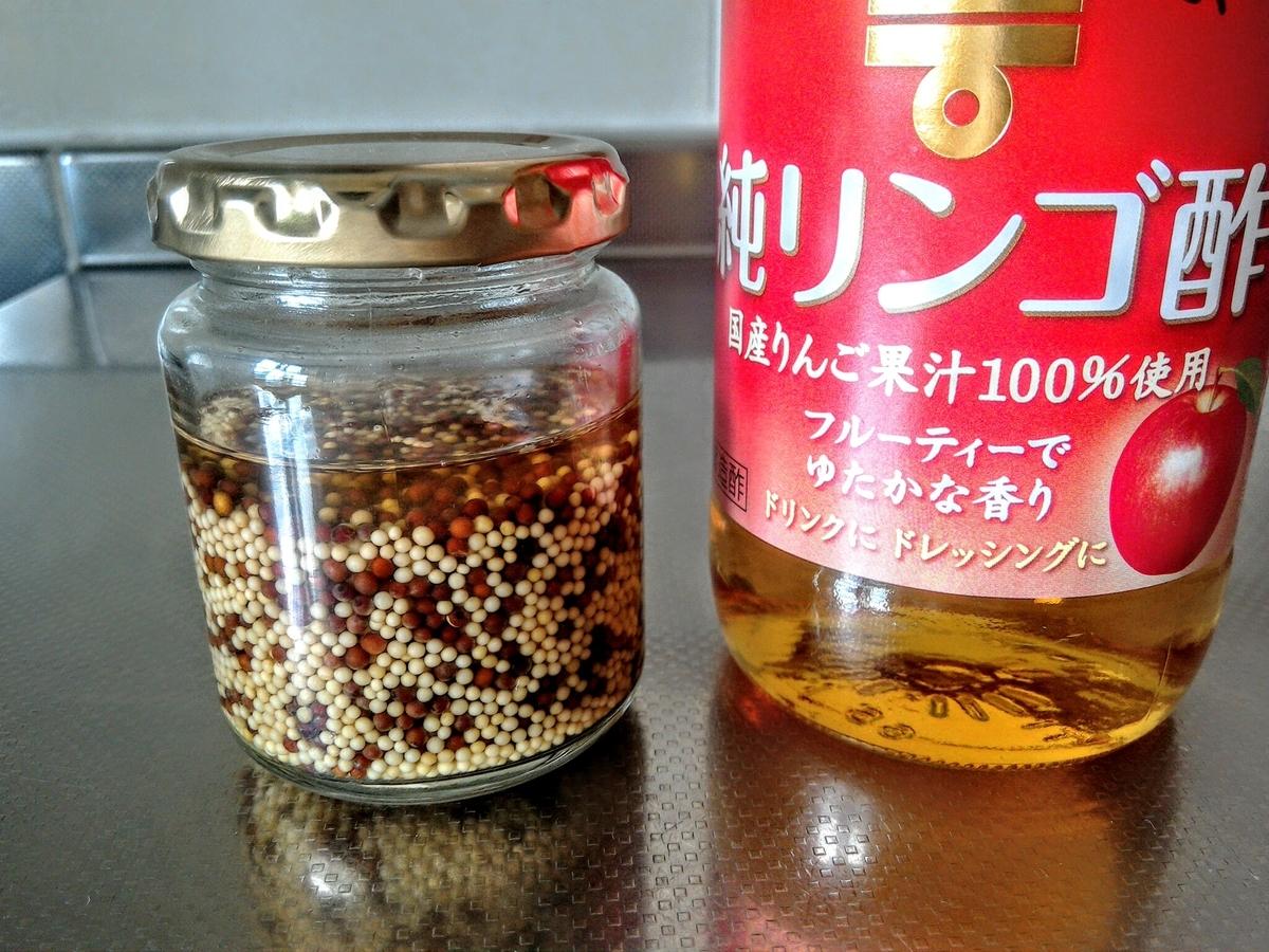 リンゴ酢とマスタードシード
