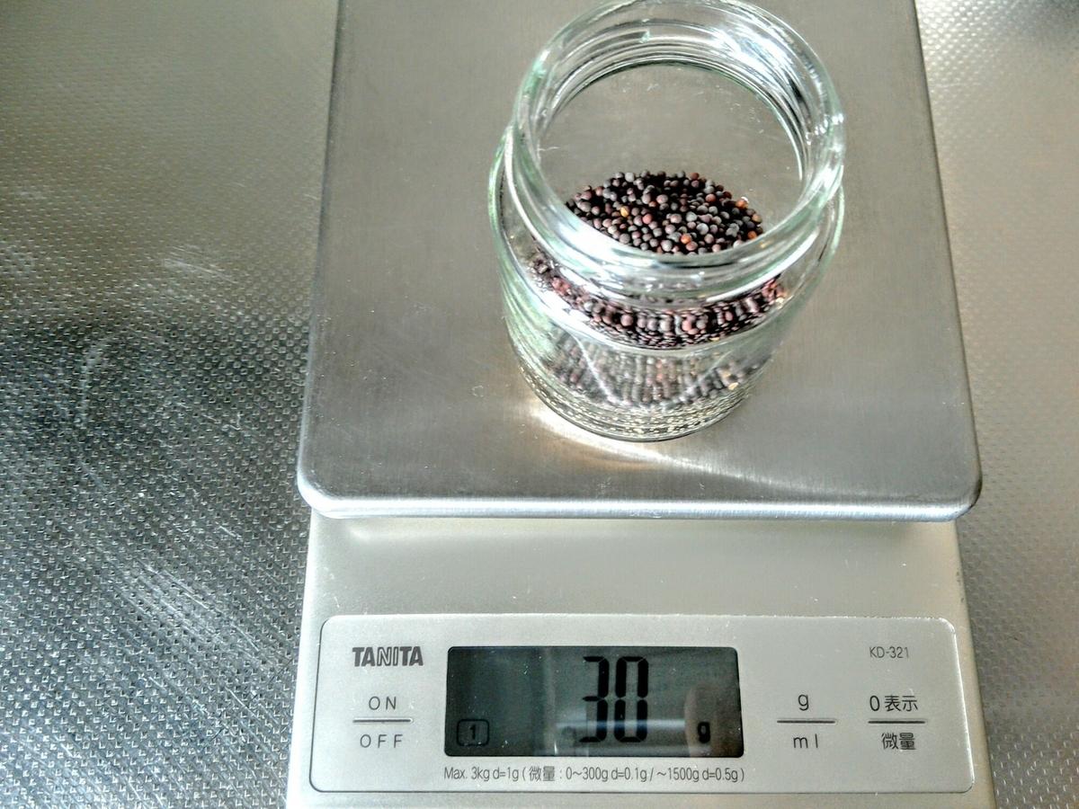 計量した種子