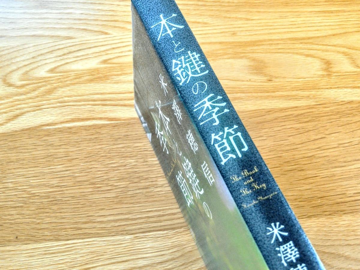 米澤穂信著・本と鍵の季節