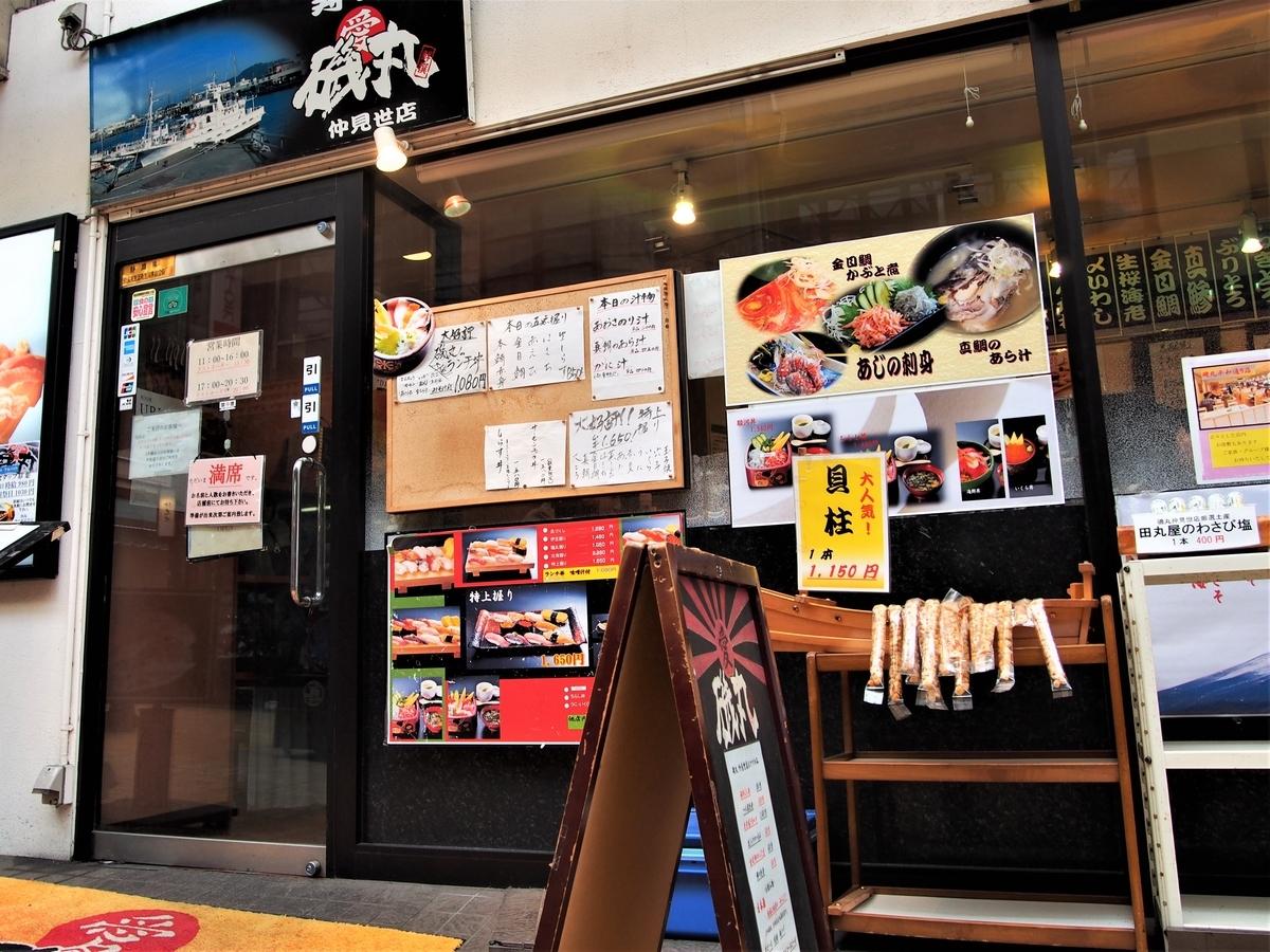 熱海仲見世の寿司屋の入口