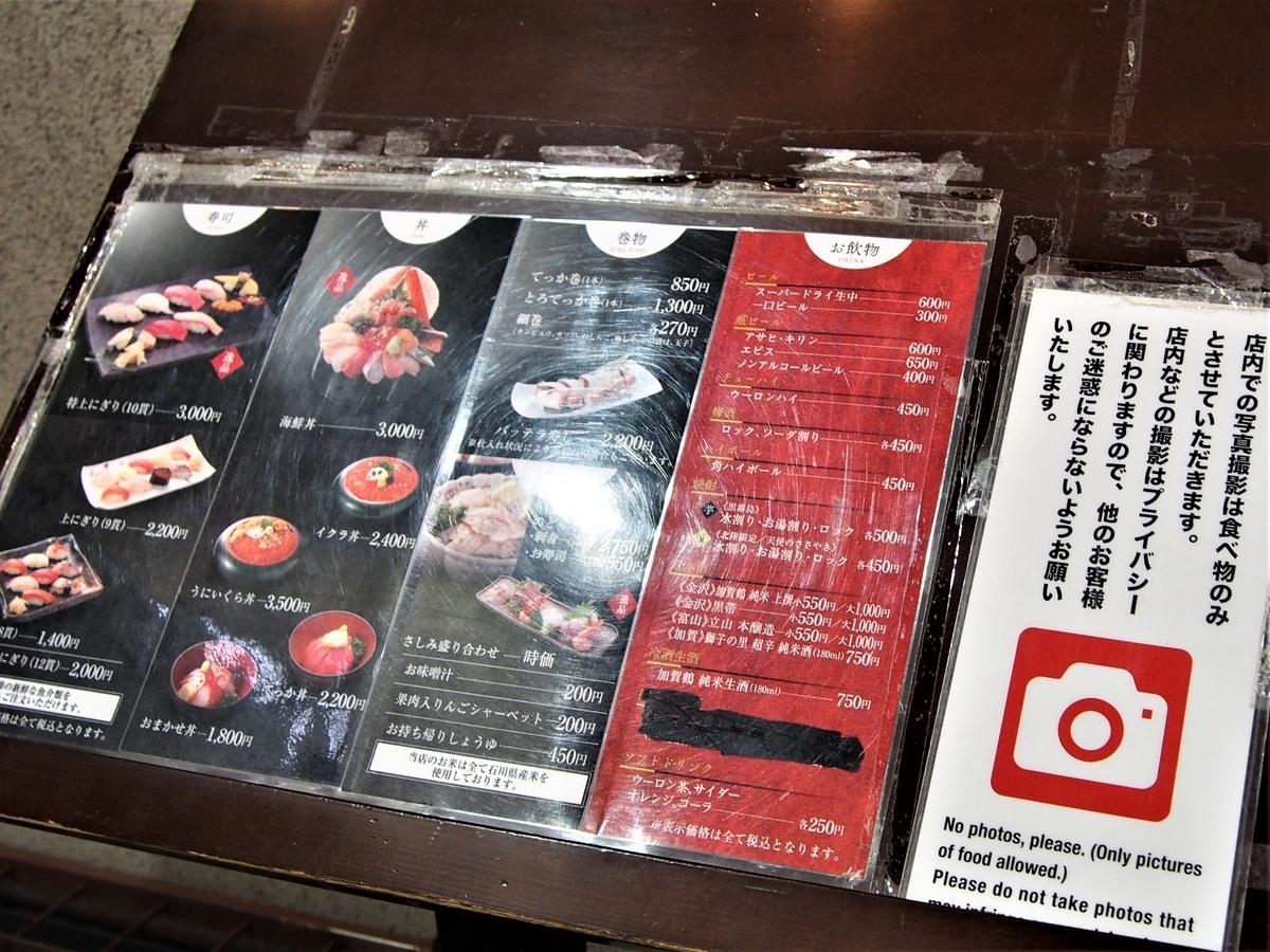 近江町市場の寿司屋の注意書きとメニュー