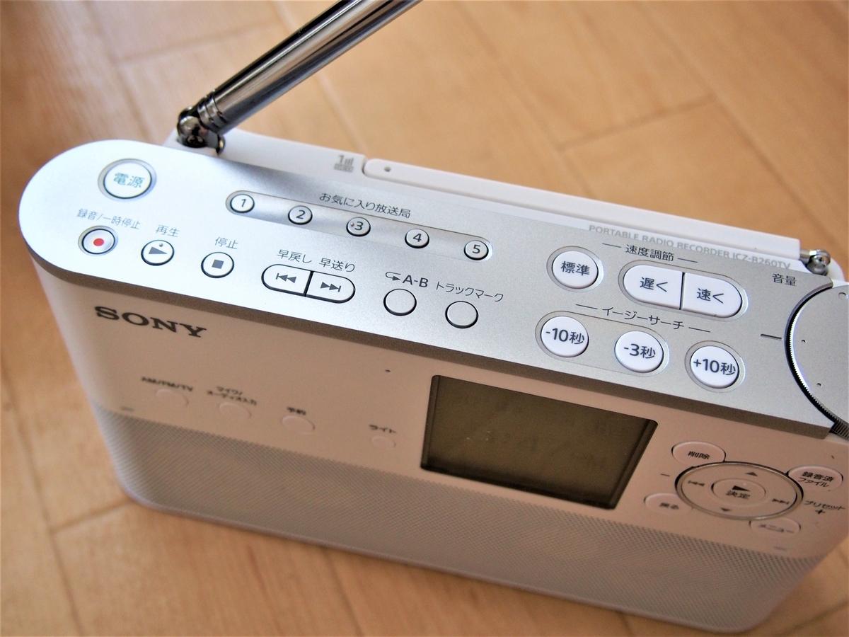 SONYのラジオレコーダー