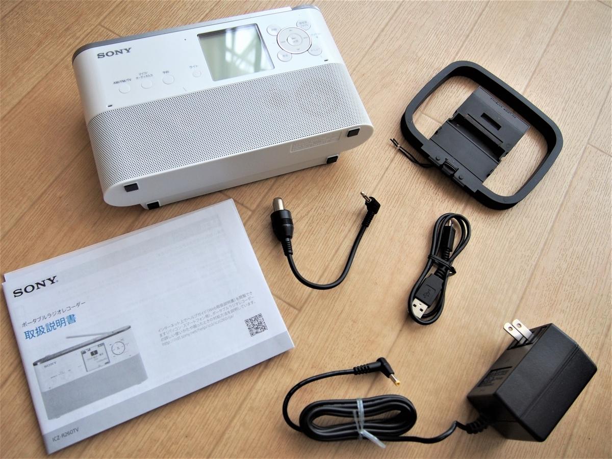 タイマー予約録音可ラジオレコーダー本体と付属品一式