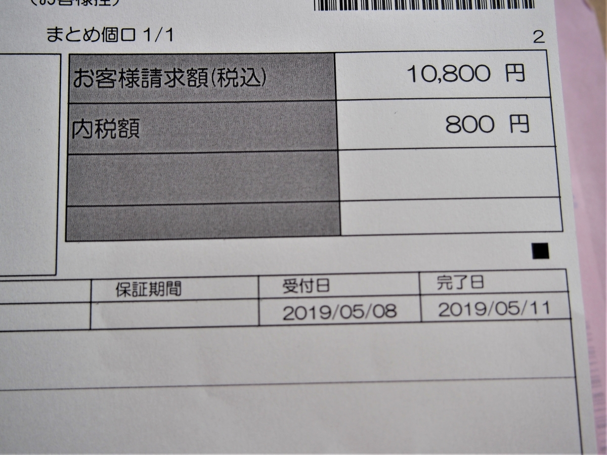 ラジオの修理料金