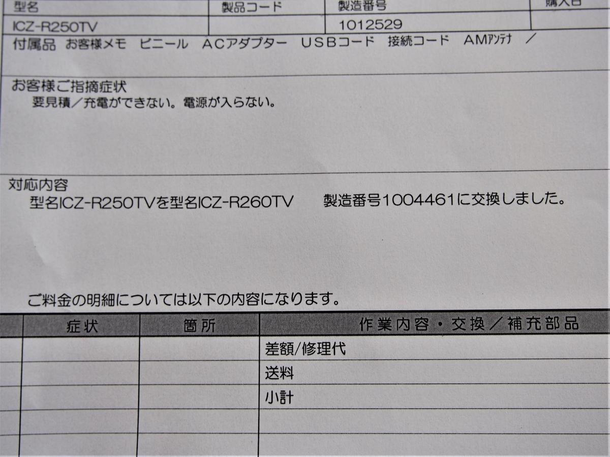 ソニーの修理明細書