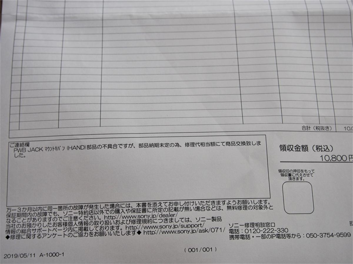 ソニーレコーダーの修理作業報告書
