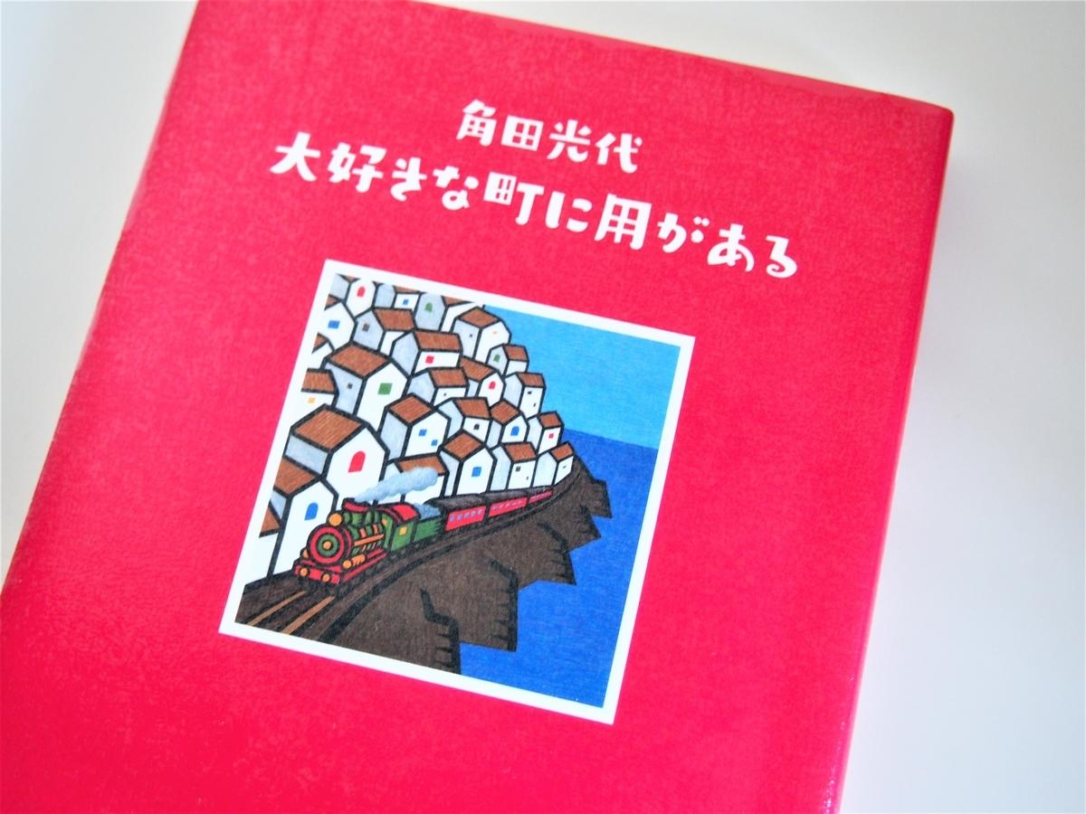 角田光代さんの旅のエッセイの表紙