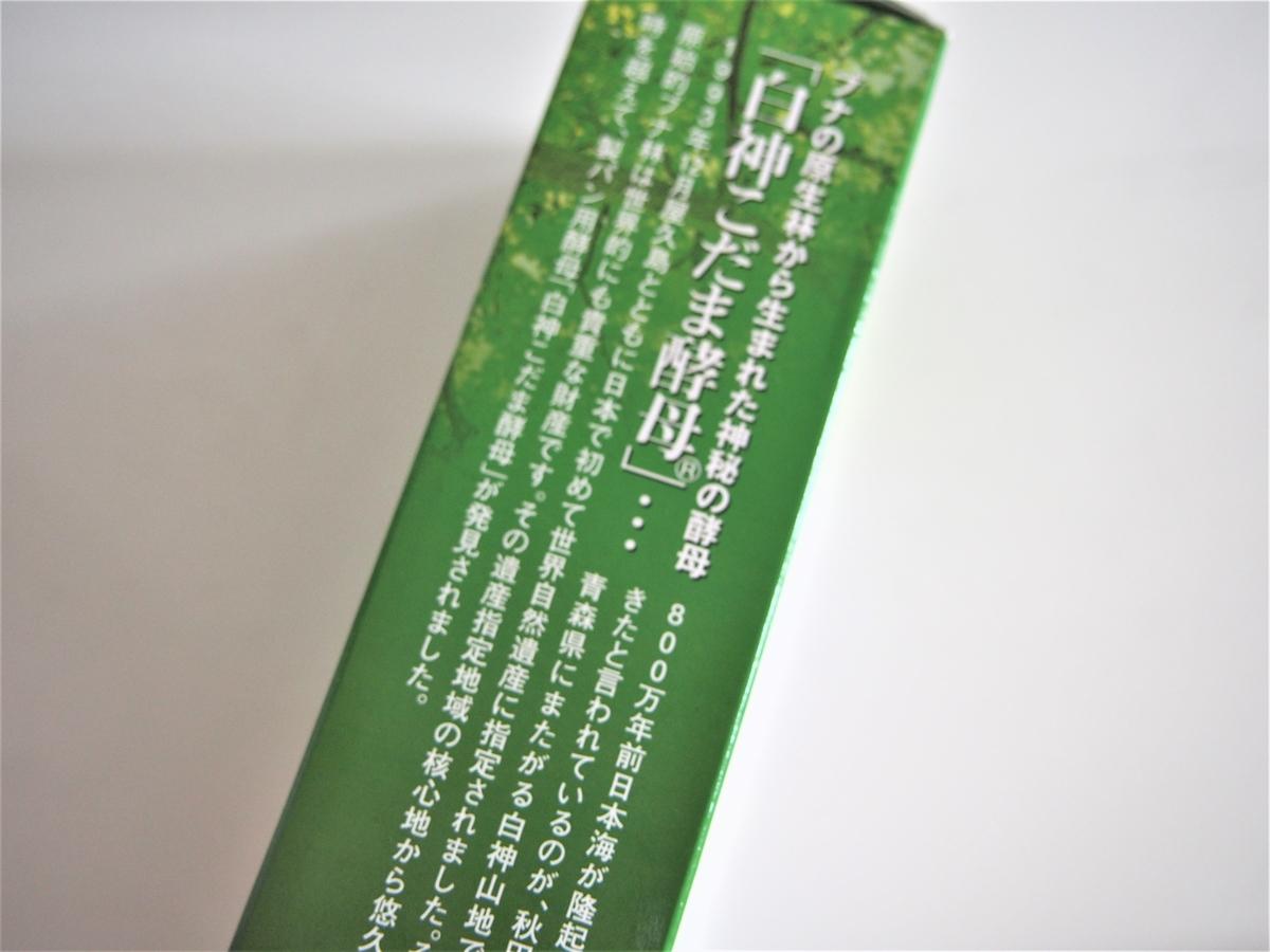 乾燥パン酵母のパッケージの側面