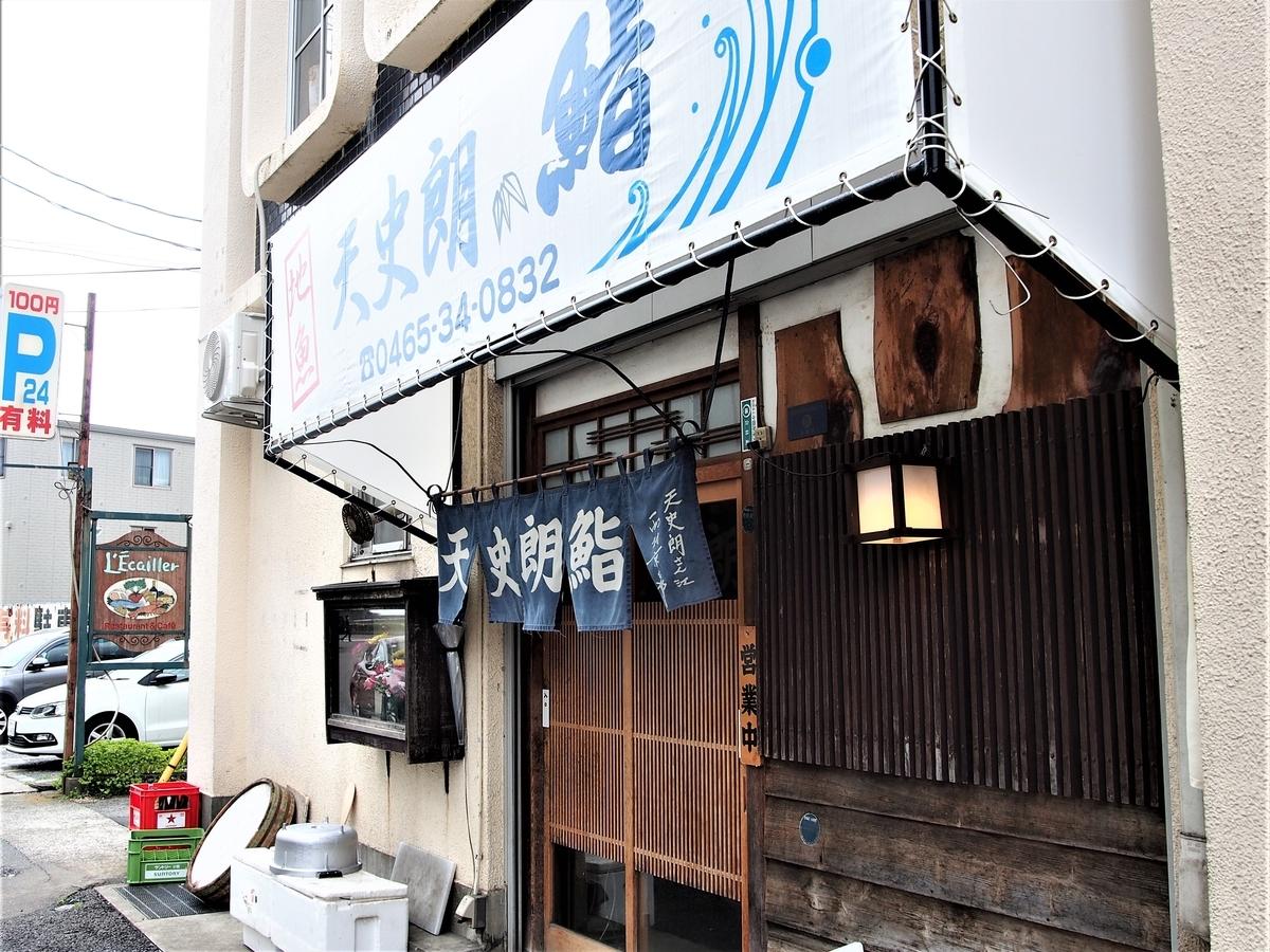 天史朗寿司の外観