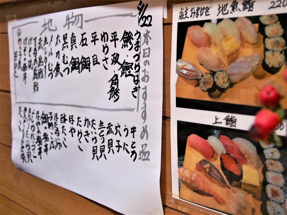 天史朗寿司の壁に貼られたメニュー
