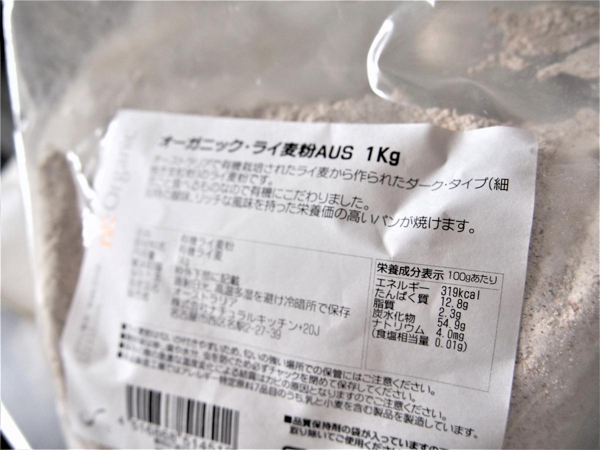 有機栽培された1kgのライ麦粉