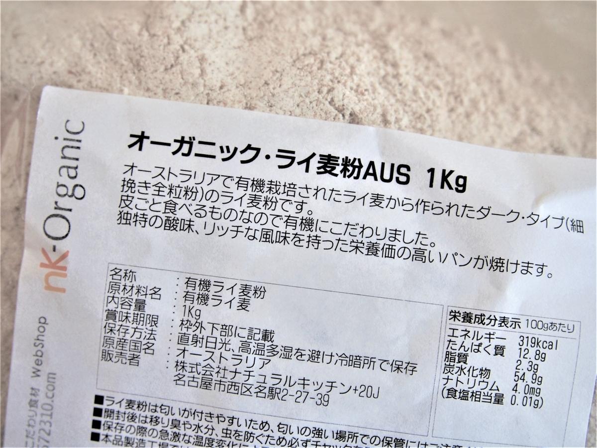 有機栽培されたオーストラリア産のライ麦粉