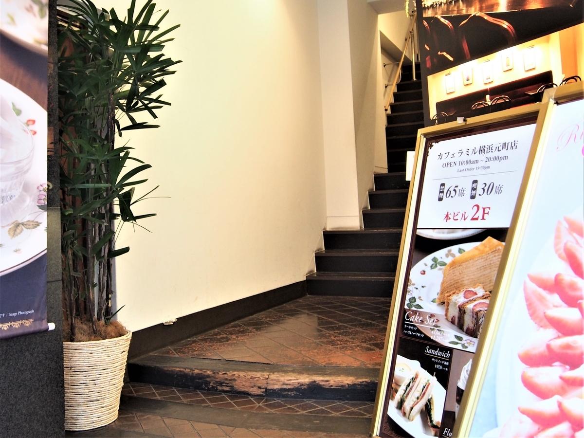 横浜元町にある喫茶店入り口