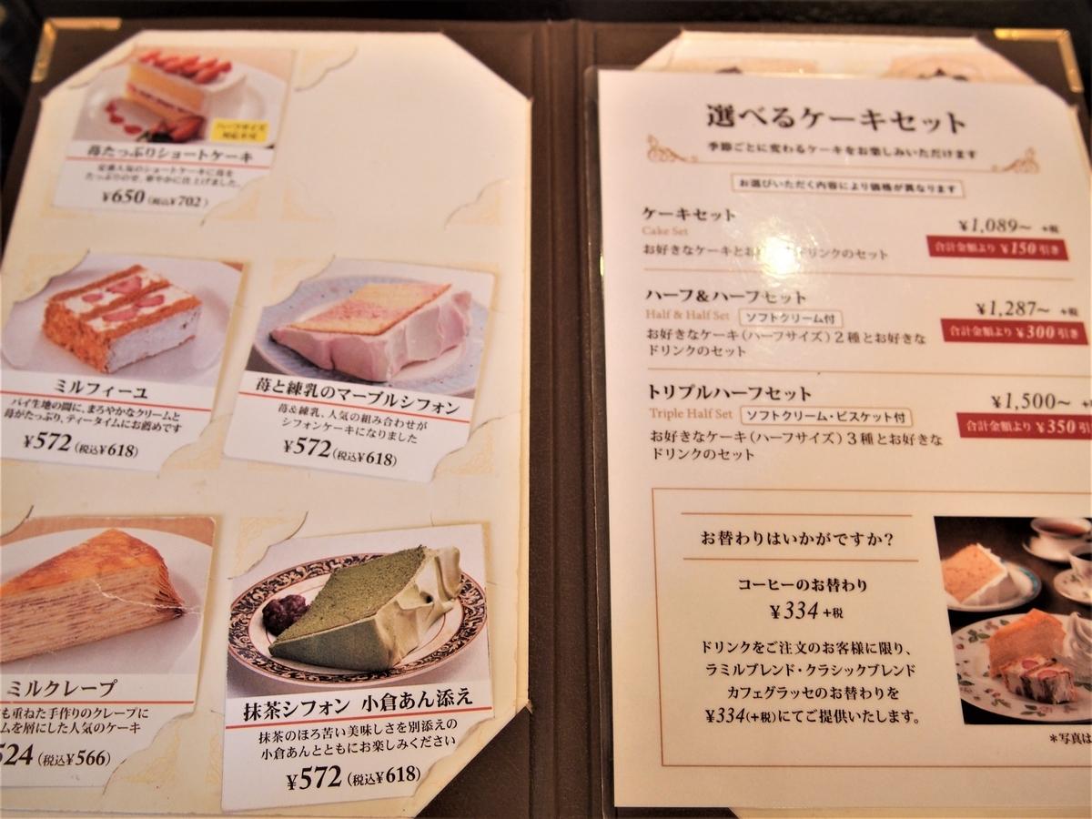 横浜元町にあるカフェ春のケーキメニュー表