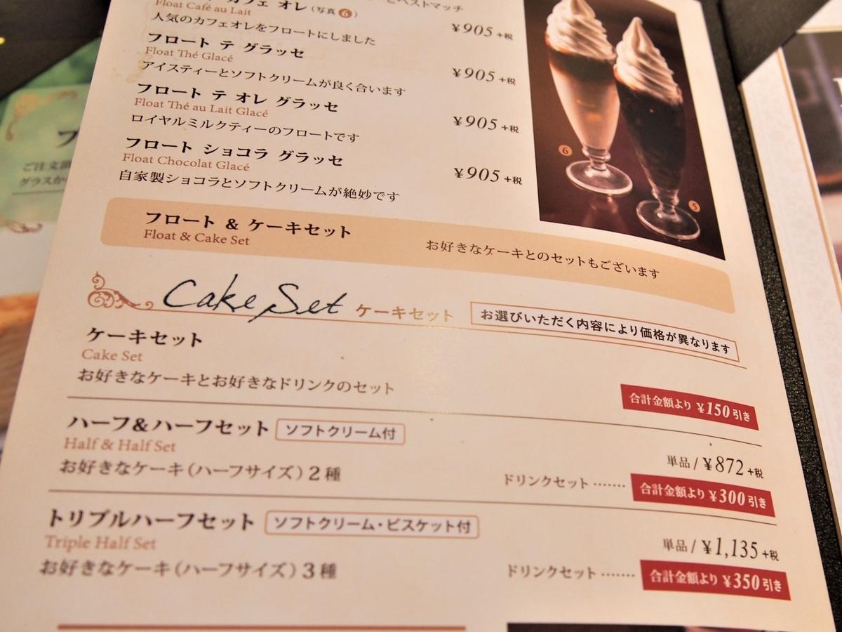 横浜市中区の喫茶店、紅茶のメニュー表