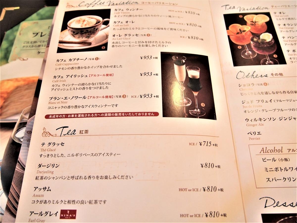 カフェのメニュー表
