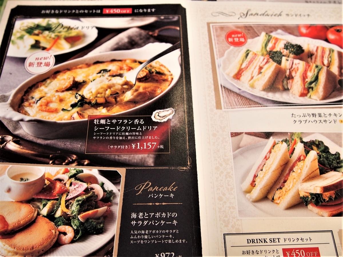 カフェ店内の軽食メニュー表
