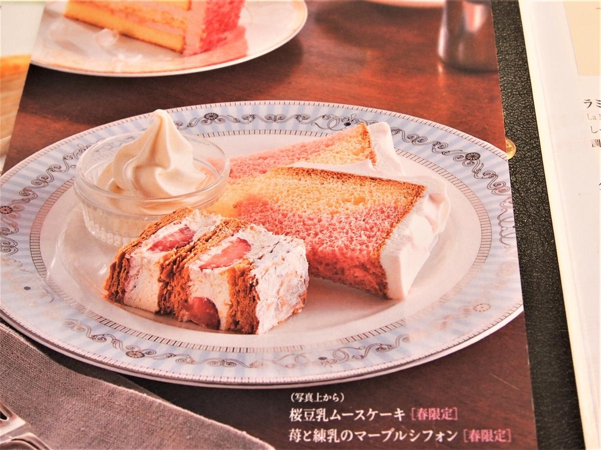 ケーキメニューの写真