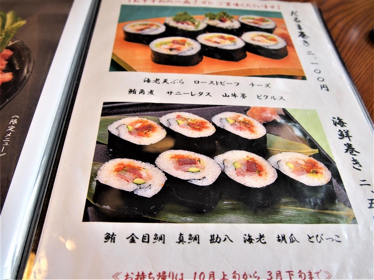 だるま料理店の海苔巻きメニュー表