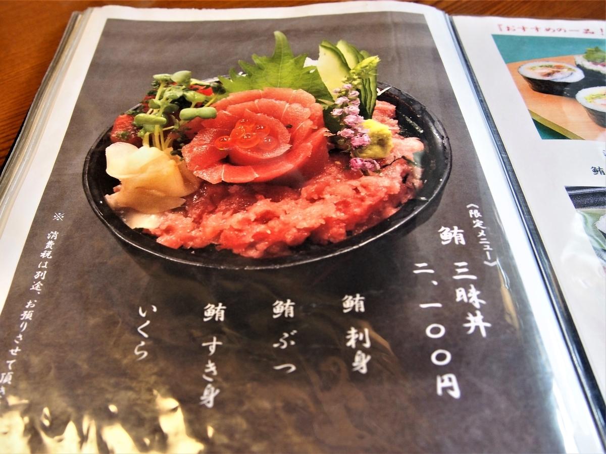 日本料理店の丼メニュー表