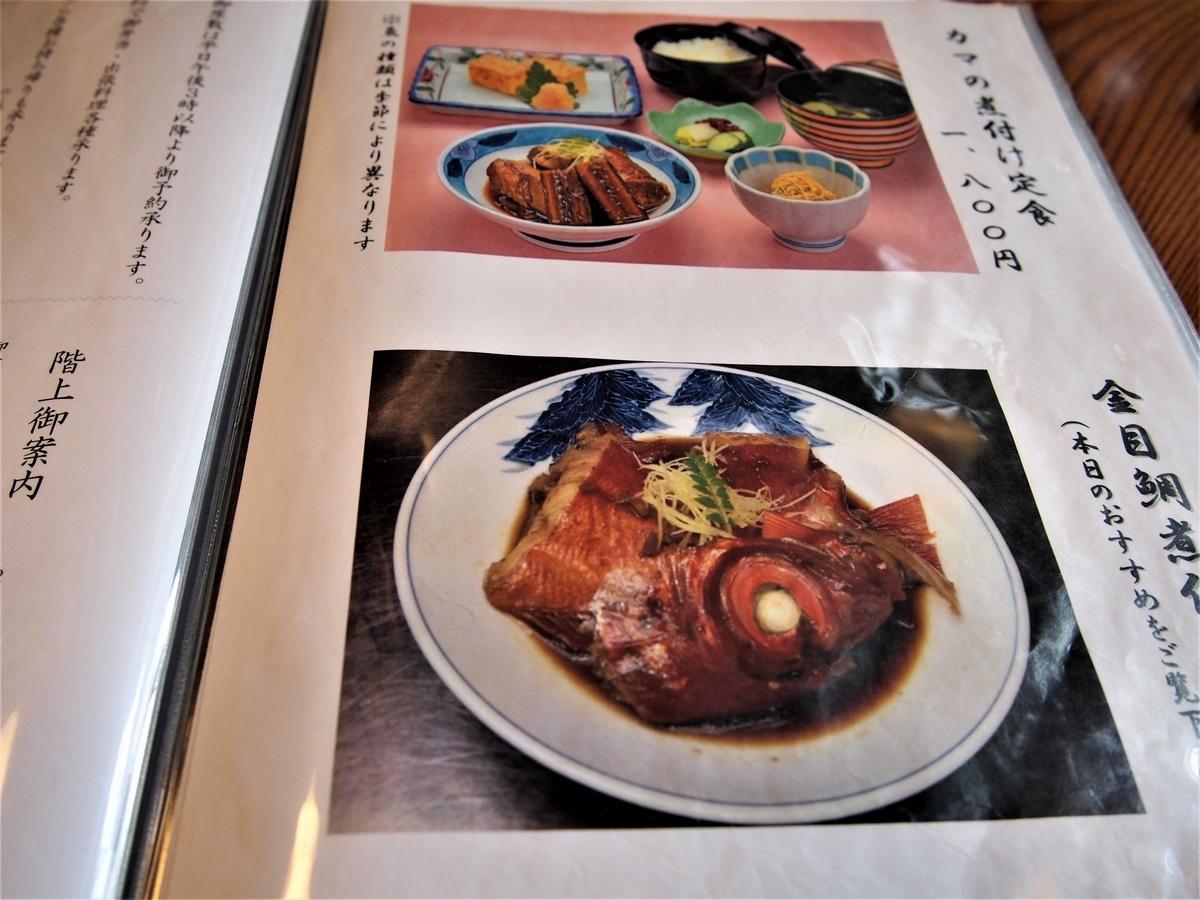 小田原市の料理店のおしながき