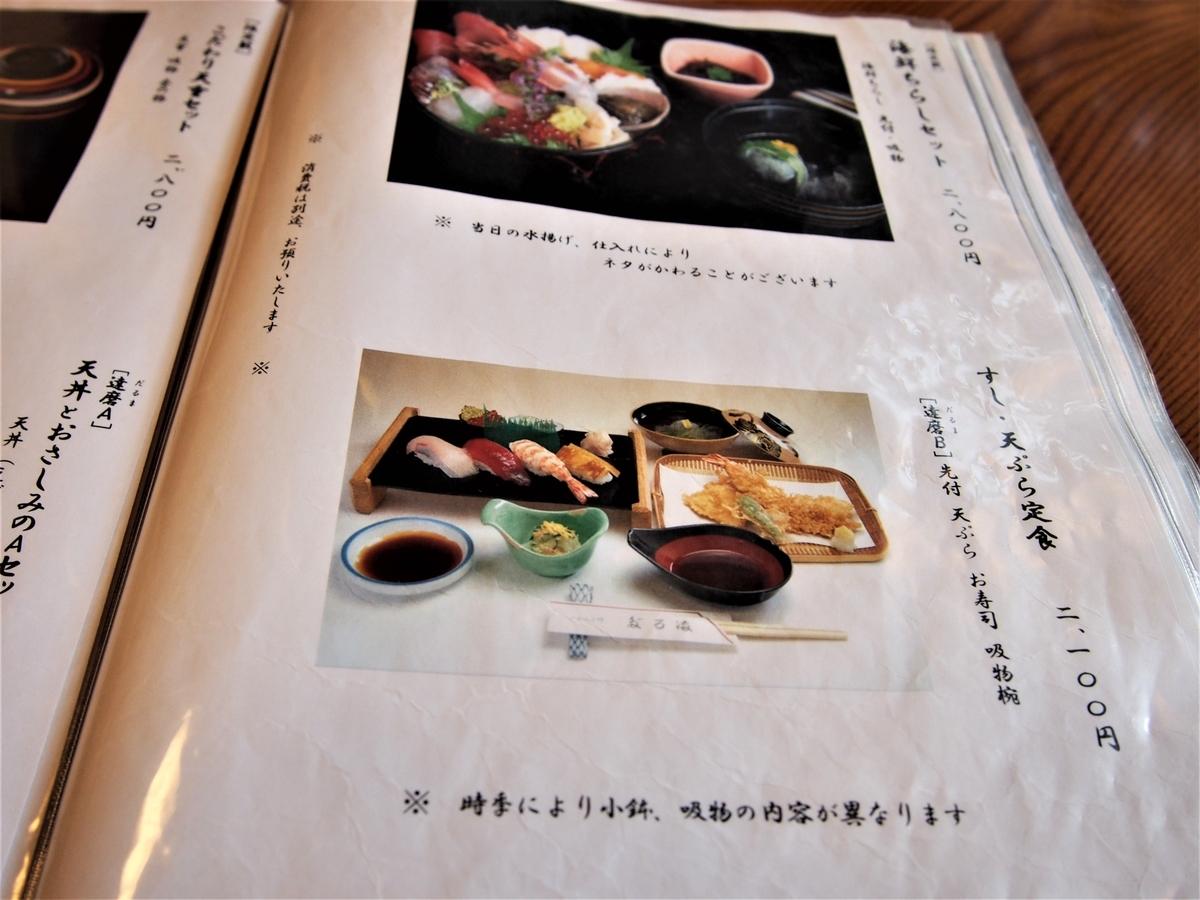 神奈川県の日本料理屋お品書き
