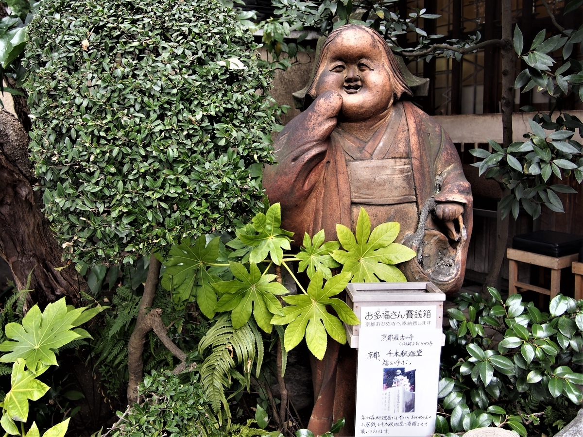 お多福の銅像