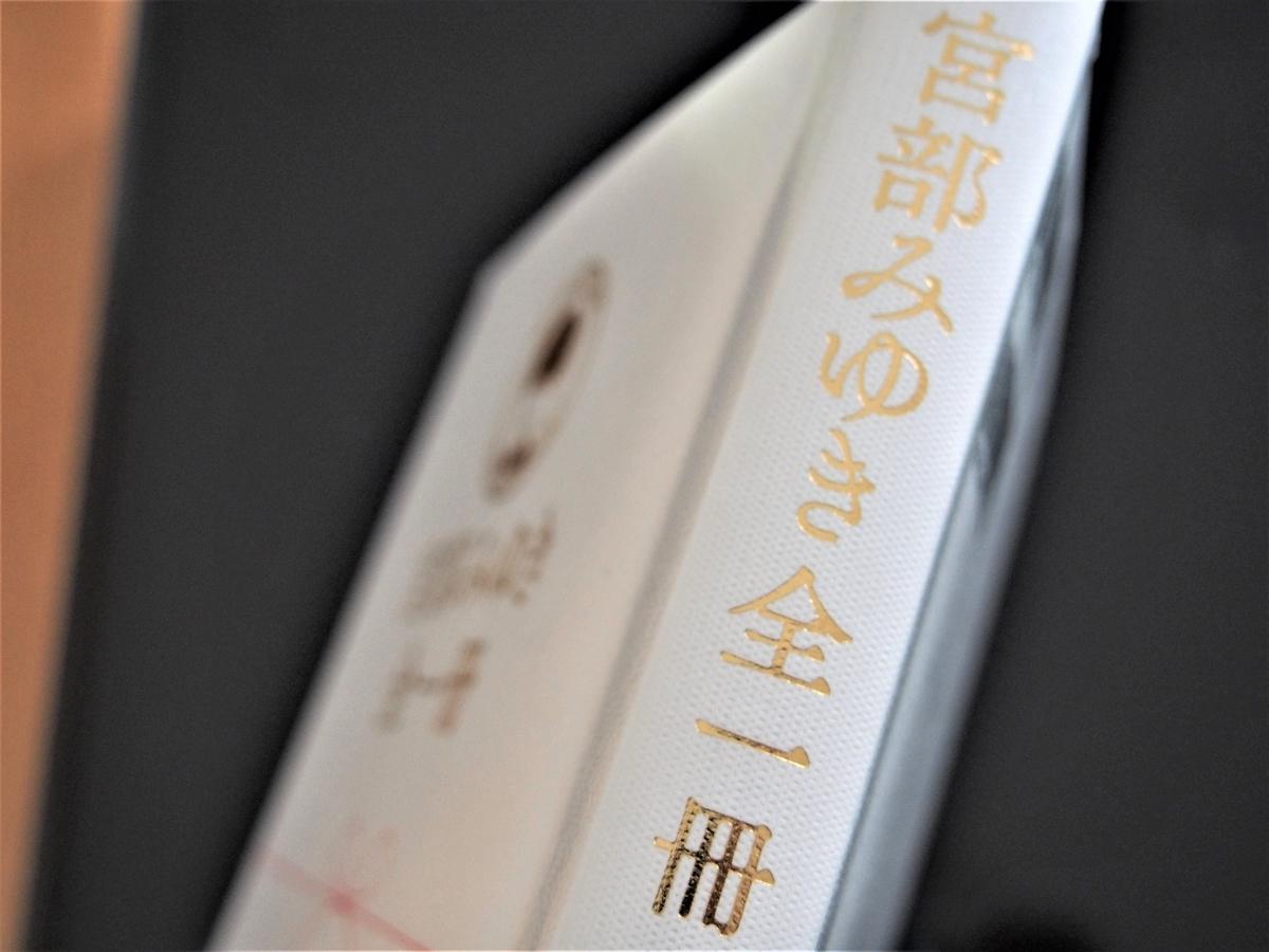 新潮社より発売のCD付「宮部みゆき全一冊」背表紙