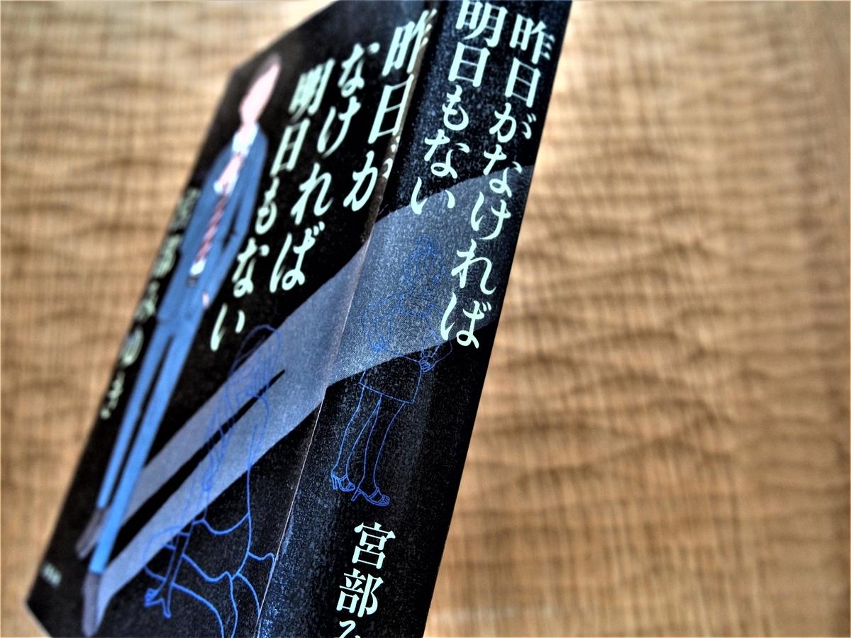 宮部みゆき著「杉村三郎シリーズ」第5弾の背表紙