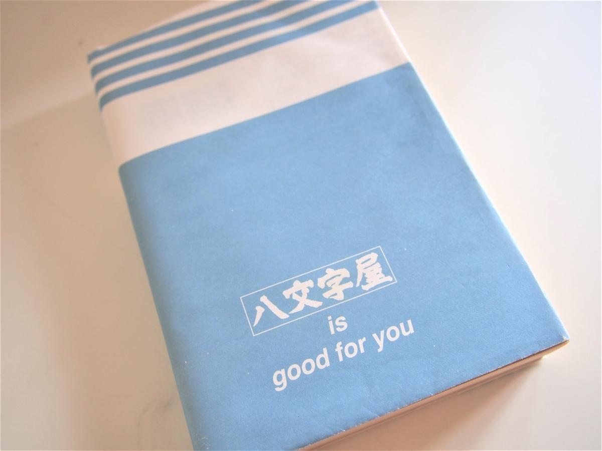 八文字屋書店の青いカバー