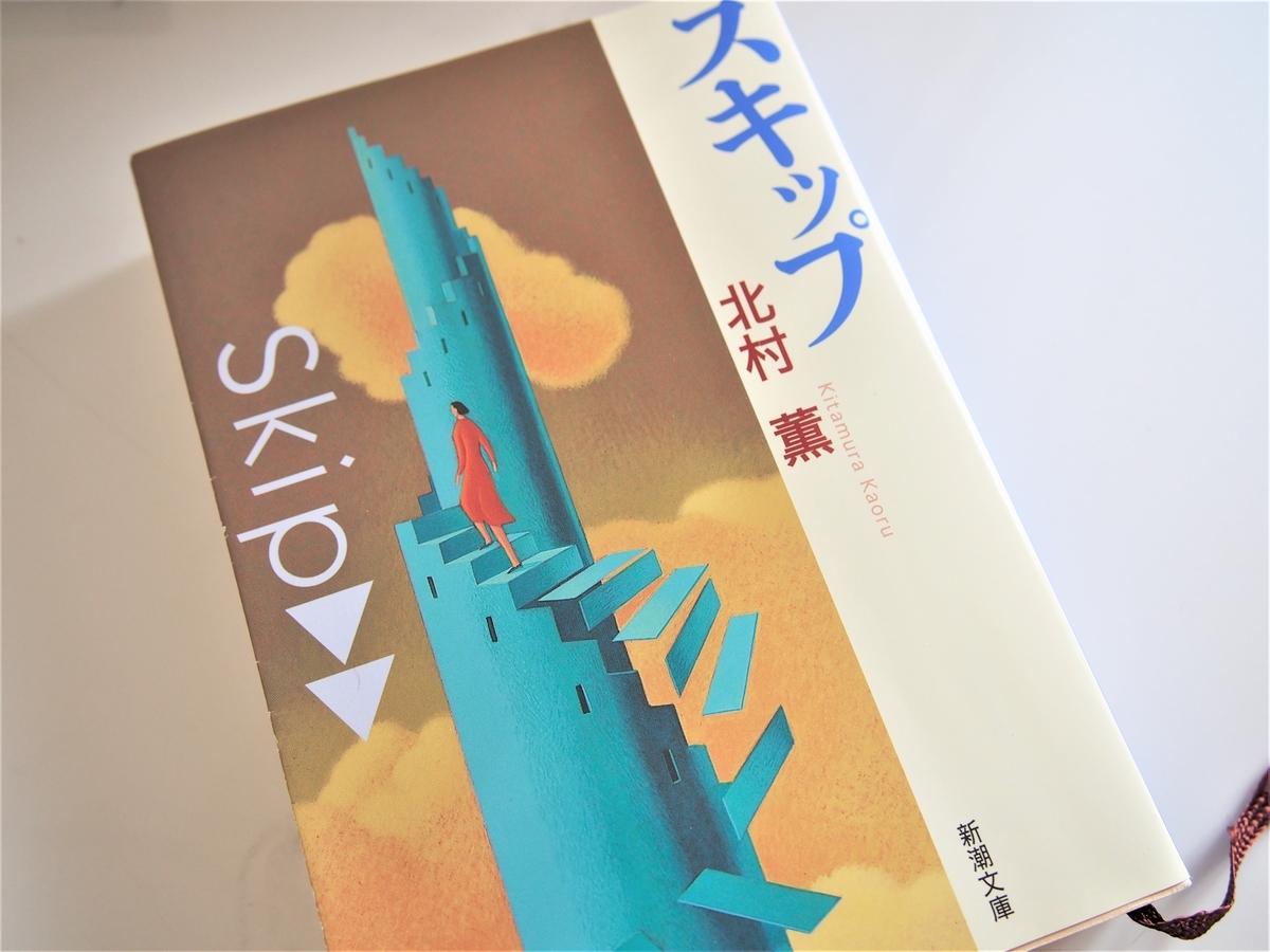 北村薫・文庫版「スキップ」表紙