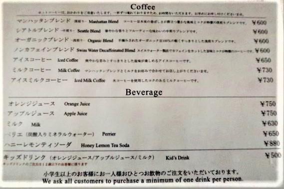 ハーブスカフェのコーヒー類メニュー表