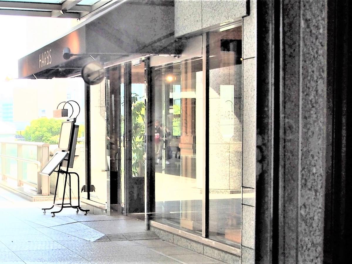 横浜みなとみらいの喫茶店ハーブス外観