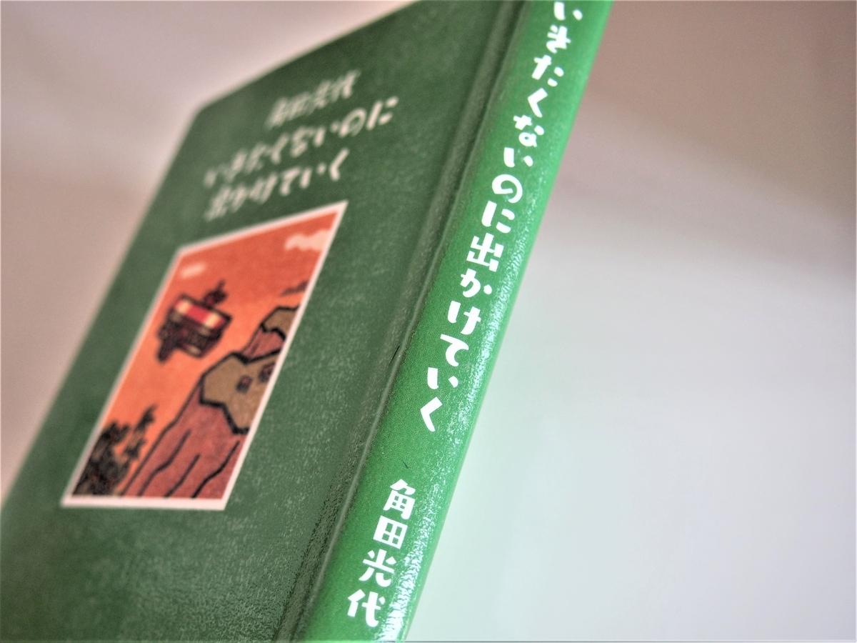 角田光代著、トラベルエッセイの背表紙