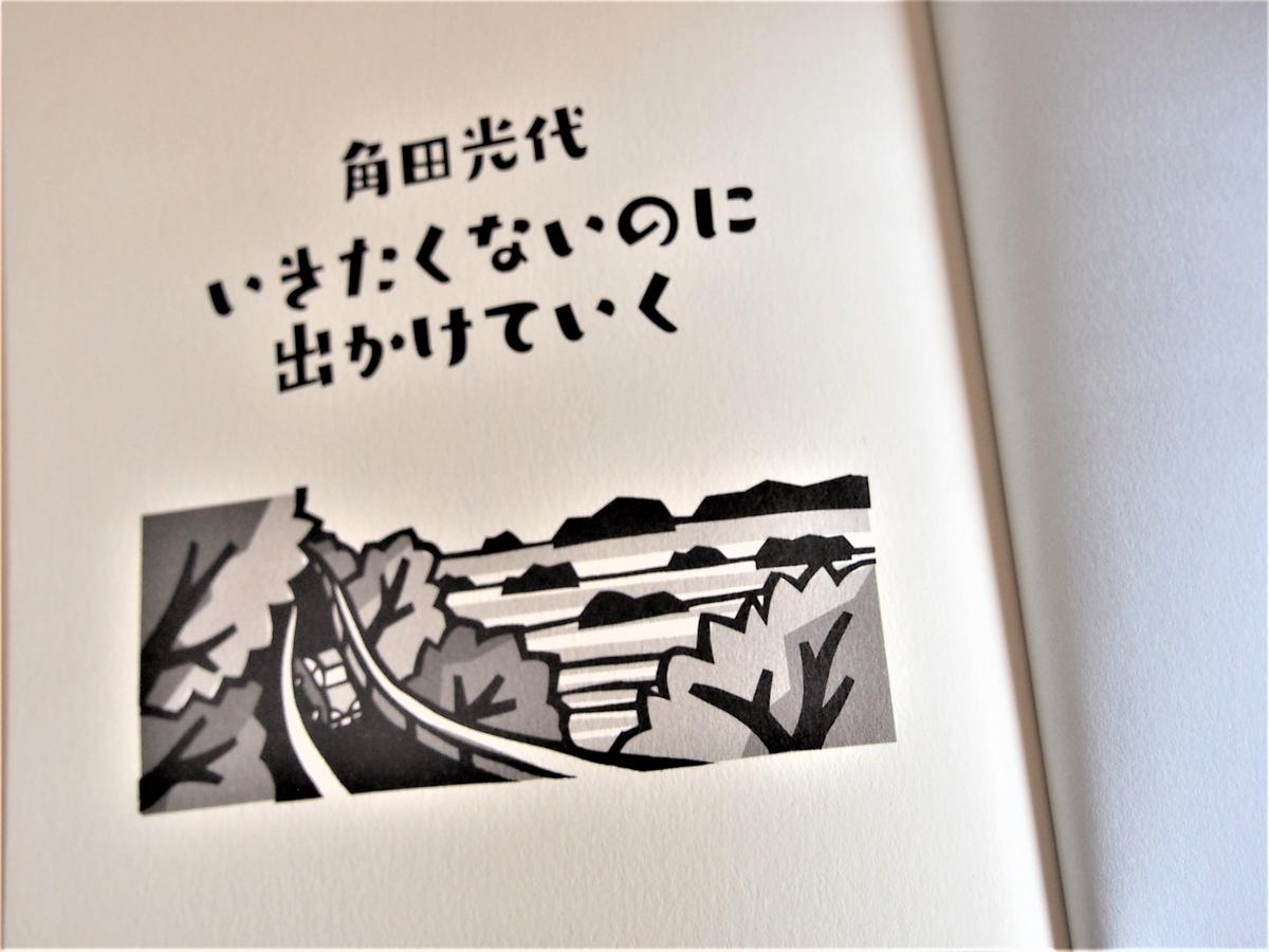 角田光代さんの旅行エッセイ、見開きページ