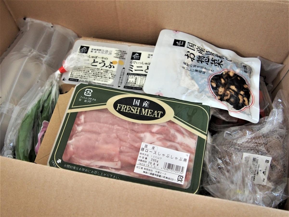 箱で届く夏の野菜おためしセット ラディッシュボーヤ