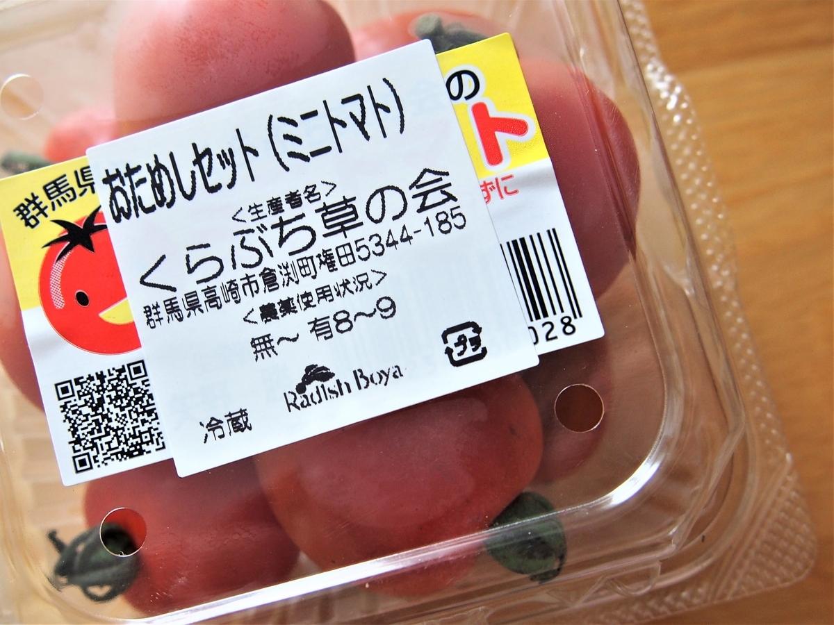 群馬県産の減農薬ミニトマト