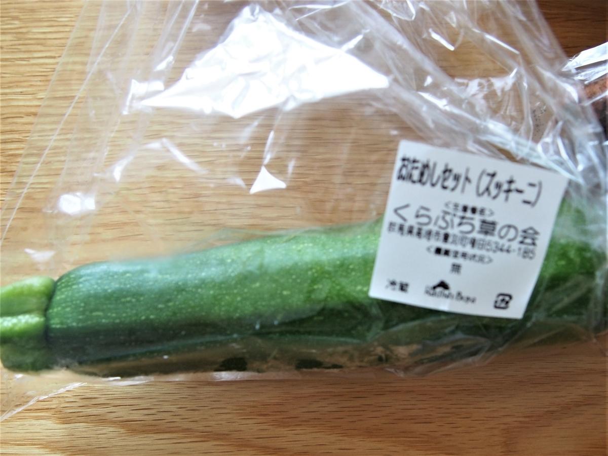 夏野菜のズッキーニ