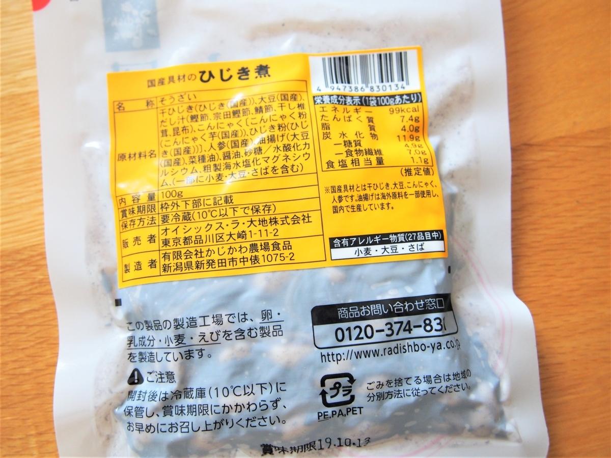 うす塩味のひじき煮のパッケージ裏面