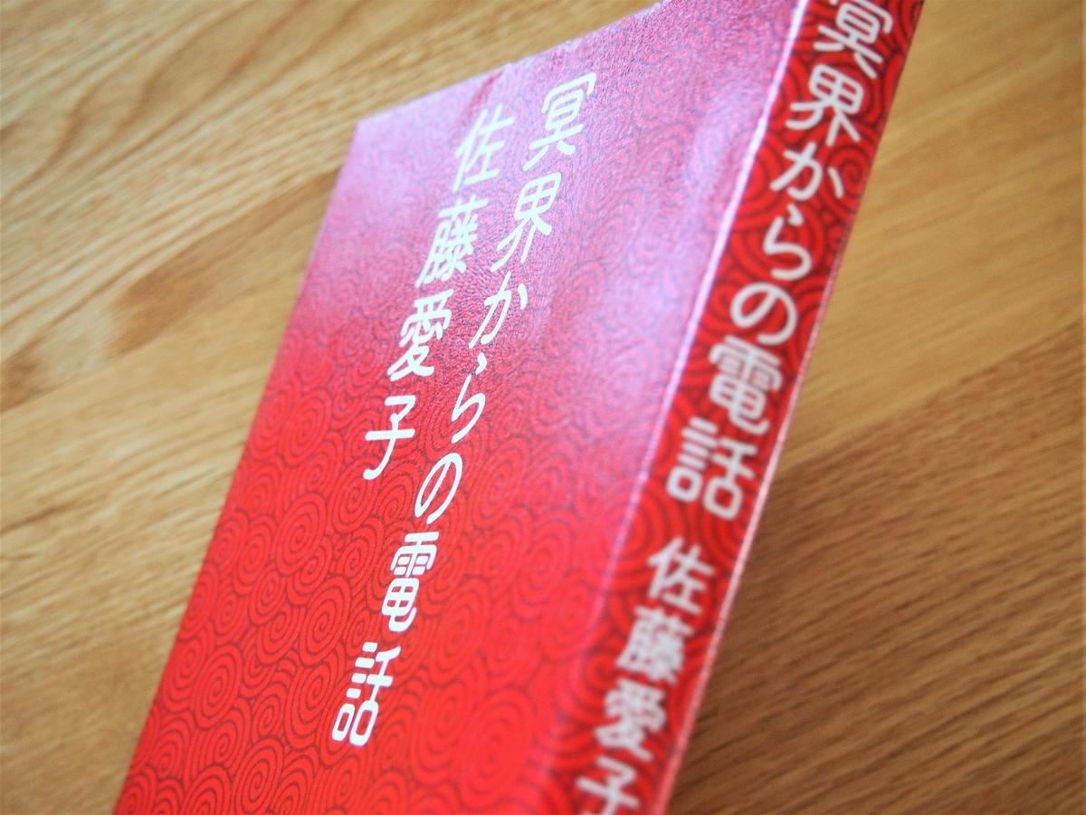 佐藤愛子「冥界からの電話」の背表紙
