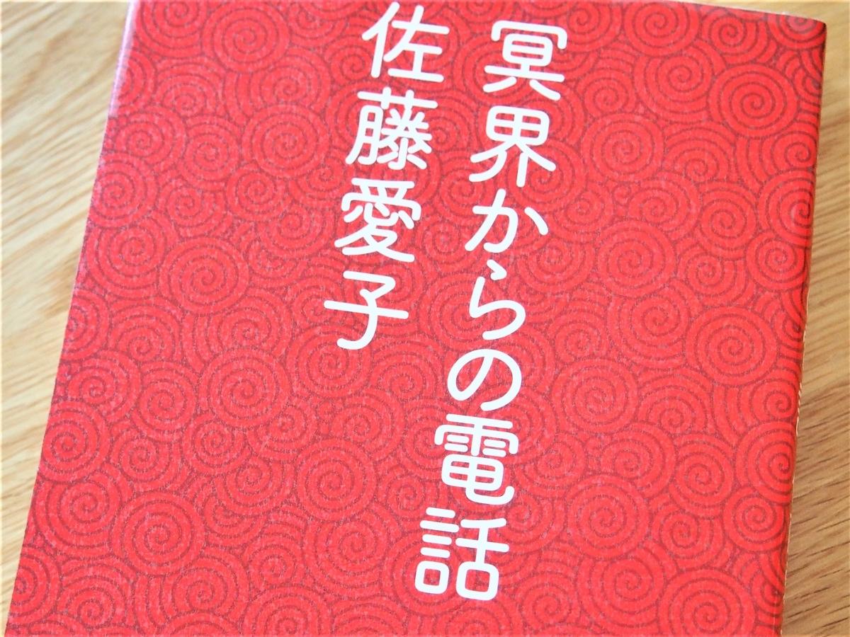 「冥界からの電話」の赤い表紙