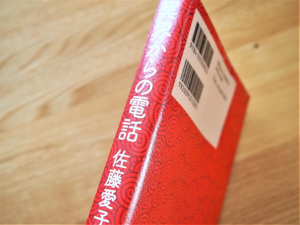 佐藤愛子著エッセイの裏表紙・背表紙