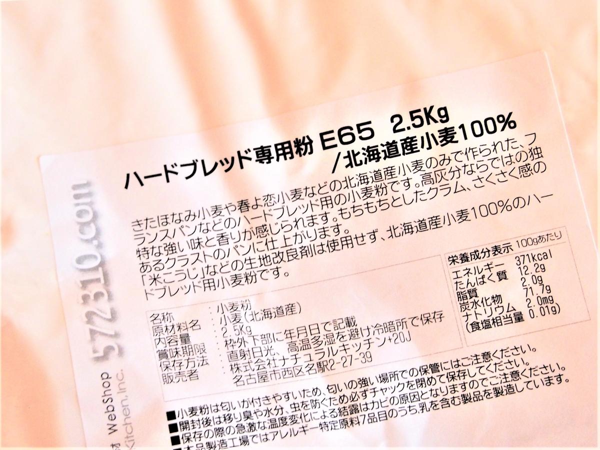 北海道産の小麦粉E65