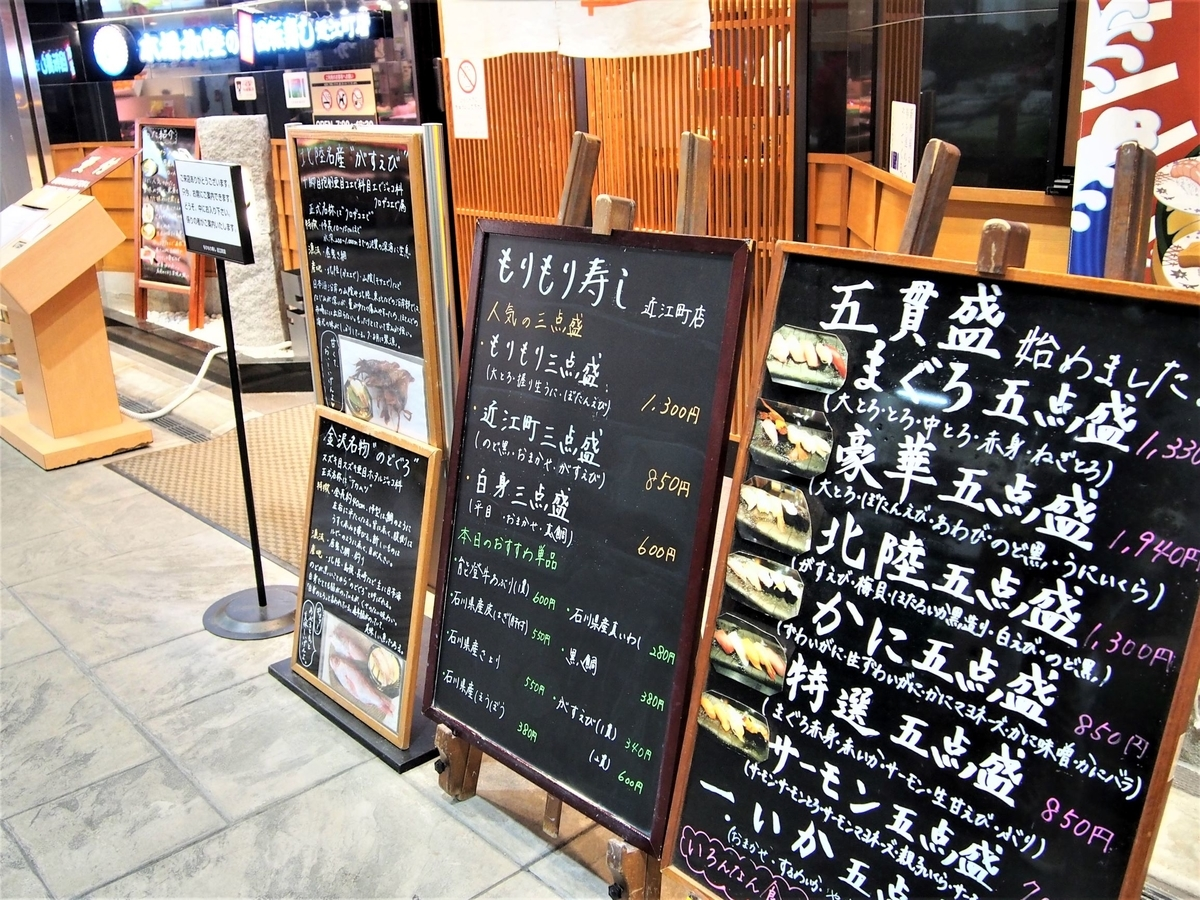 近江町市場にある回転寿司の立て看板