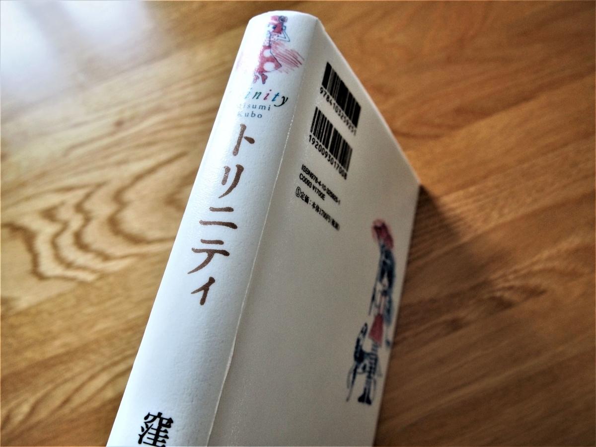 直木賞候補作・トリニティ