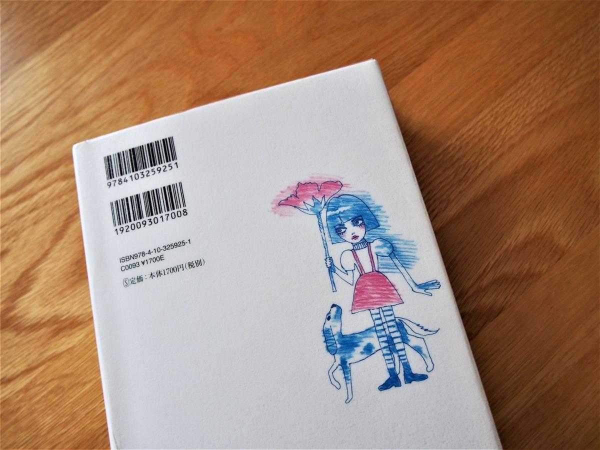窪美澄さん直木賞候補作の背表紙