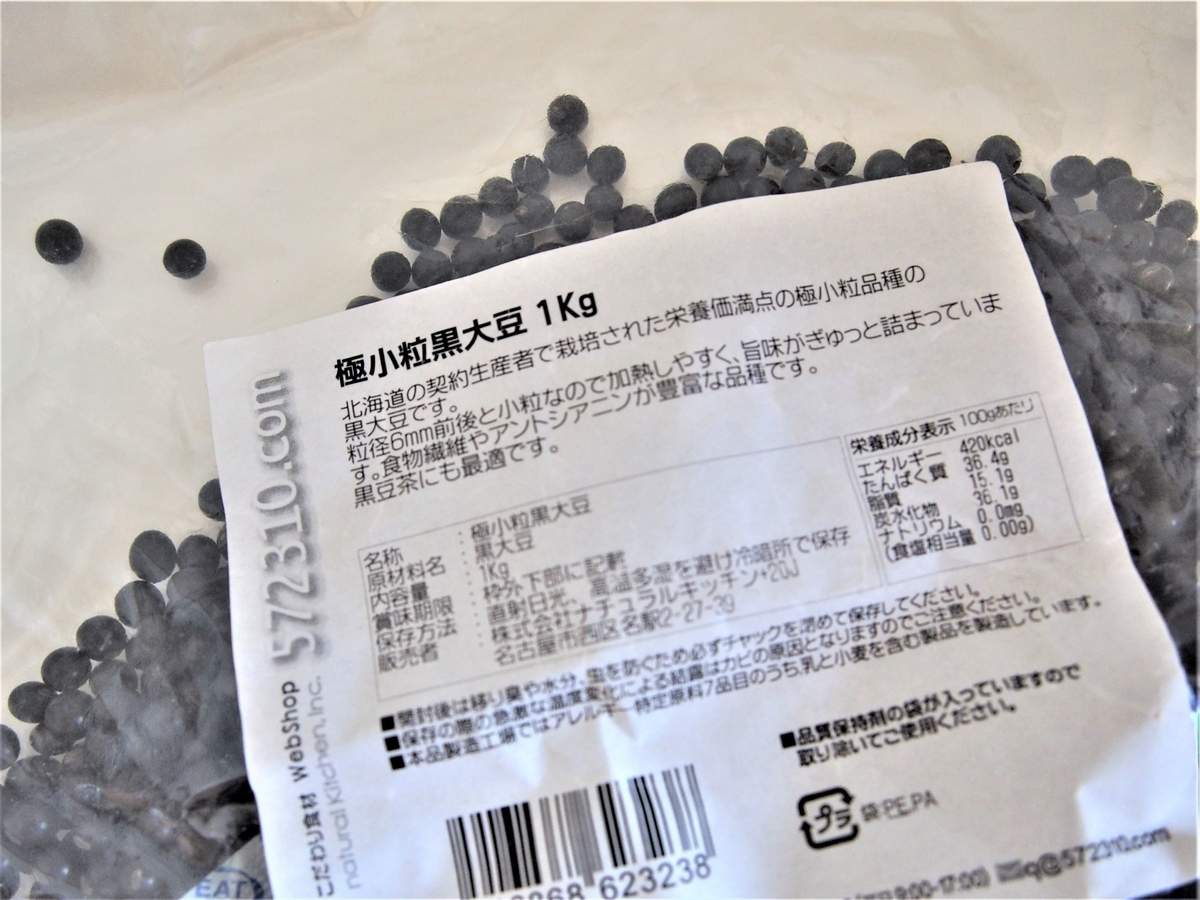 北海道産の乾燥極小粒黒豆パッケージ
